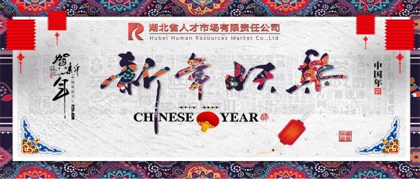新春快乐(市场)