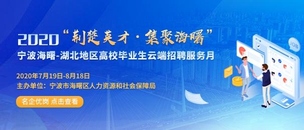 宁波海曙-湖北地区高校毕业生云端招聘服务月活动