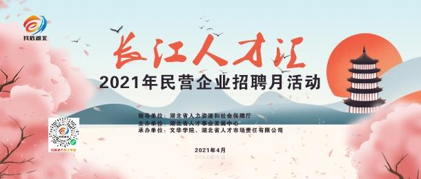 """""""长江人才汇""""—2021年民营企业招聘月活动邀请函"""